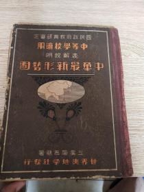 民国时期精装精印老地图册(中华最新形势图)