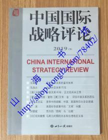 中国国际战略评论 2019(下)China International Strategy Review 9787501261383