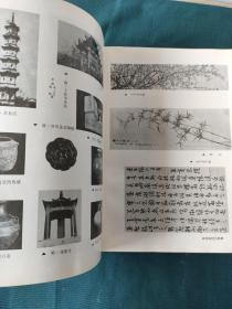 龙游县地名志…
