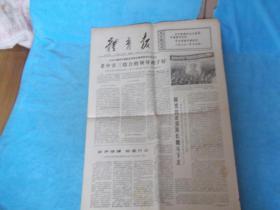 76年5月19日,《体育报》 1-2版。内容文革新事物,三结合领导班子。十周年文革,同党内走姿跑长期斗下去。沈阳赛事赛歌会纪念文革十周年。体操、乒乓、体操赛分区胜利结束。