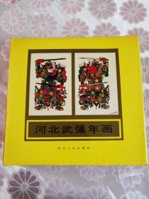 河北武强年画  (1996年一版一印,印册2000)   12开硬精装  带护封