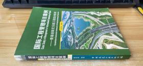 国际工程管理项目案例:香港迪斯尼乐园工程综合技术