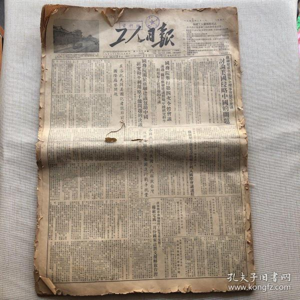 工人日报( 1955年2月2日-2月6日、2月8日-2月13日、2月15日-2月20日、2月22日-2月26日)合订