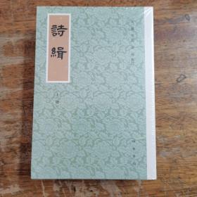 诗缉(平装·繁体竖排·全3册)