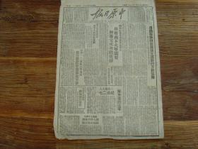 《中原日报》 1949年2月13日,中原局宣传部部长刘子久 (广饶县人,原国家劳动部副部长)在中原妇代会上发言全文;英帝迫害我华侨同胞;解放后的北平