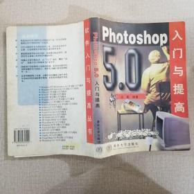 PHOTOSHOP 5.0入门与提高