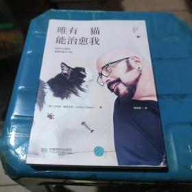 唯有猫能治愈我:没有什么孤独,是猫治愈不了的