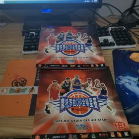 2002 摩托罗拉cba全明星赛球员介绍册+翻分牌签名册(签名册空白没有签名)+篮球宝典