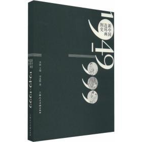 新中国连环画图史1949-1999