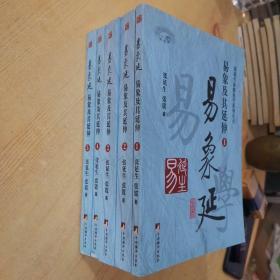 易象延:易象及其延伸 1-5(全五册)