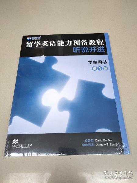 留学英语能力预备教程听说并进 学生用书 第1级(全新未开封)有盘