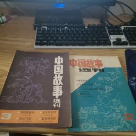 中国故事选刊2.3合售