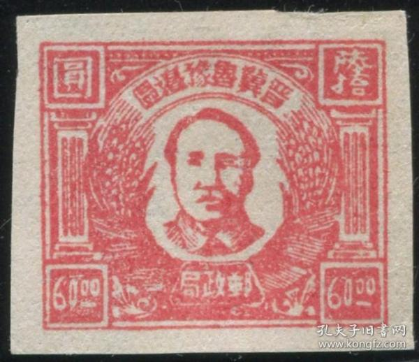 晋冀鲁豫边区 毛泽东像邮票60元新一枚