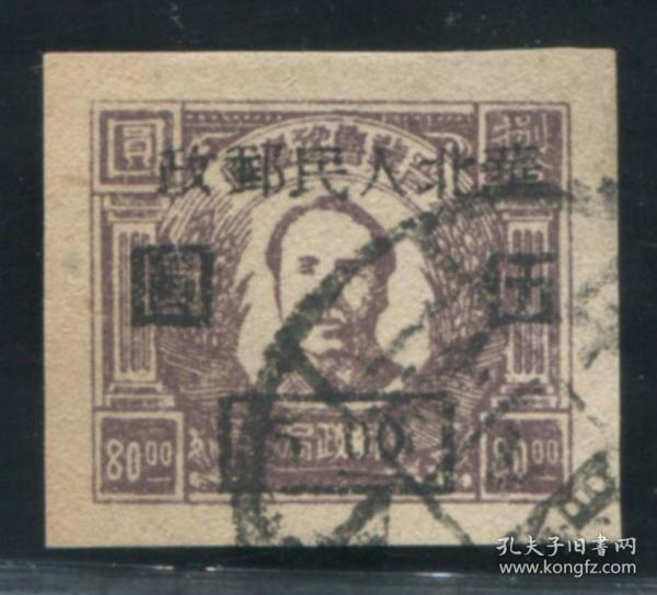 晋冀鲁豫边区毛泽东像邮票加盖华北人民邮政80元改5元旧一枚