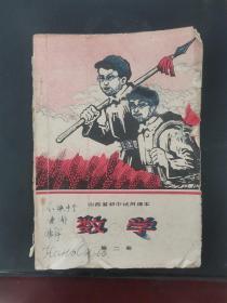 文革课本:山西省初中试用课本 数学第二册 有毛主席像毛主席语录 1971年一版一印