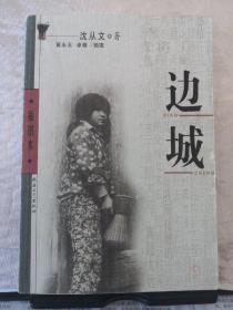 边城 沈从文 著(插图本)黄永玉 卓雅插图
