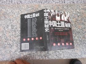 中国土匪秘史