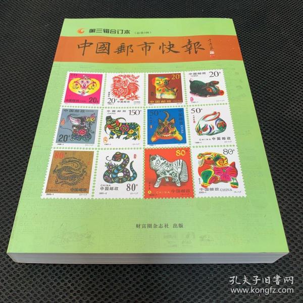 中国邮市快报第三集合订本