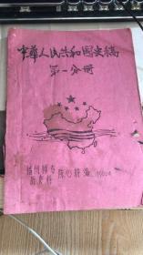 中华人民共和国史稿第一分册