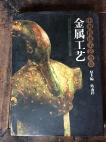 金属工艺:中国传统工艺全集