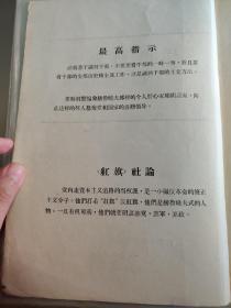 文革:档案材料的处理   清华大学井冈山兵团