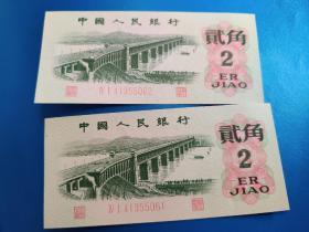 第三套人民币:二角双罗马字二张连号 【挺版无折】