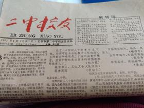 报纸创刊号:二中校友(报)——北京市第二中学校友会