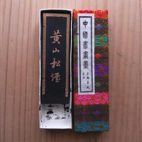黄山松烟70年代上海墨厂老2两1锭61克松烟残墨老墨N1086