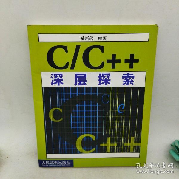 C/C++深层探索
