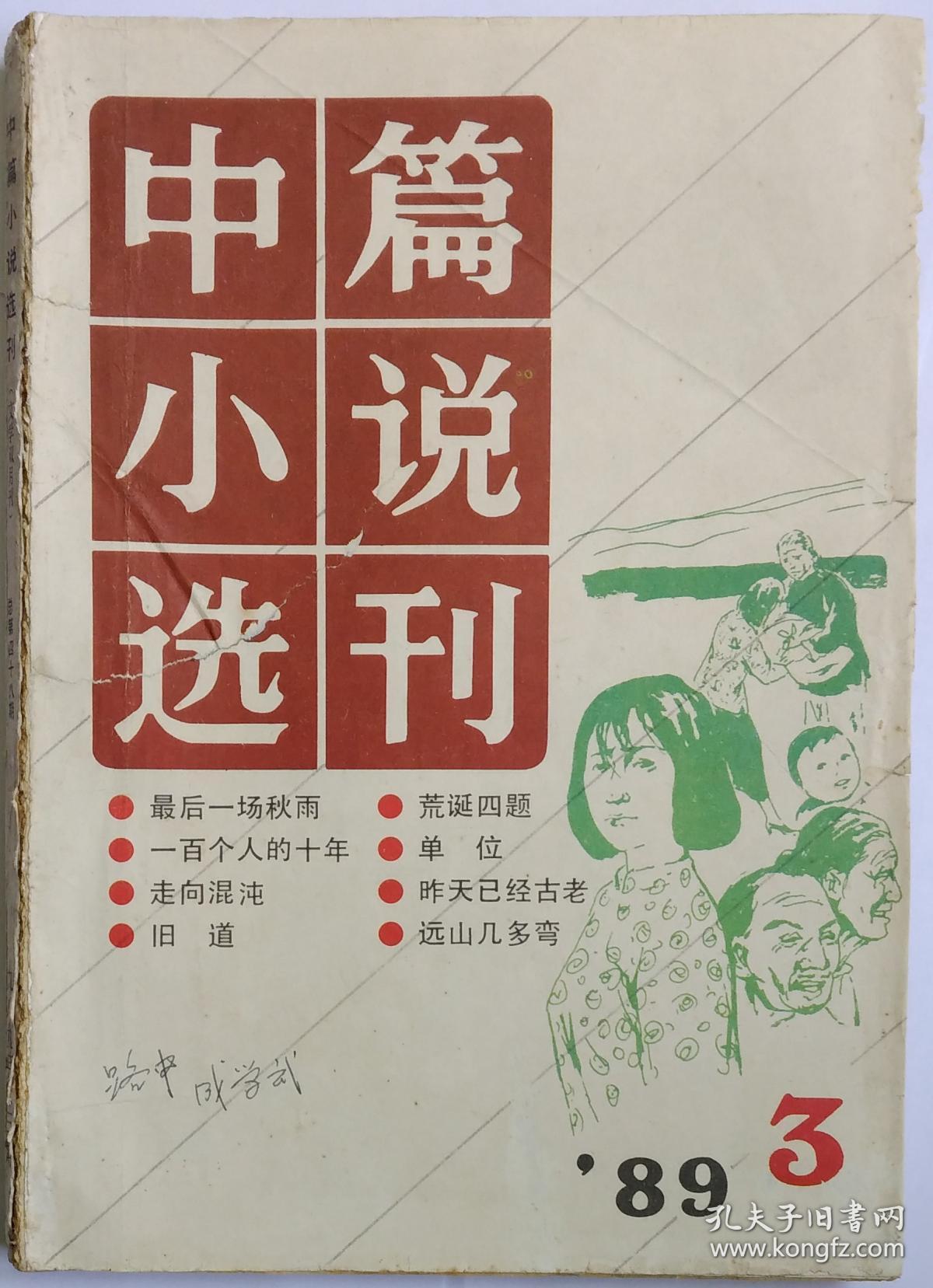 中篇小说选刊1989年第3(冯骥才《一百个人的十年》从维熙《走向混沌》周大新《旧道》刘震云《单位》等 )