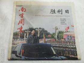 南方周末第1645期 胜利日---纪念中国人民抗日战争暨世界反法西斯战争胜利70周年阅兵专刊 2015年9月4日28版全
