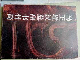 《马王堆汉墓帛书竹简》李正光编292页