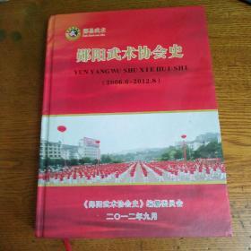 郧阳武术协会史