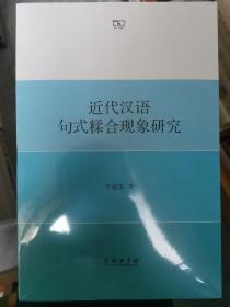 近代汉语句式糅合现象研究