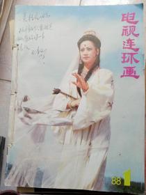 电视连环画1988年1一12期全合订合售16开线装订