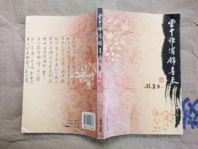 云中谁寄锦书来 赵丽宏 著(2011年1版1印)