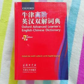 牛津高阶英汉双解词典(第7版)仔细看图