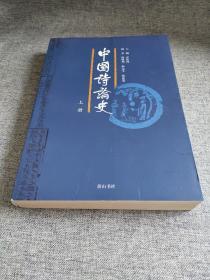 中国诗论史(上中下)