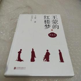 王蒙的红楼梦·讲说本