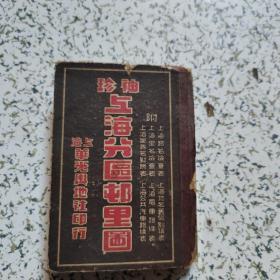 袖珍上海分区邨里图民国三十二年六月六版