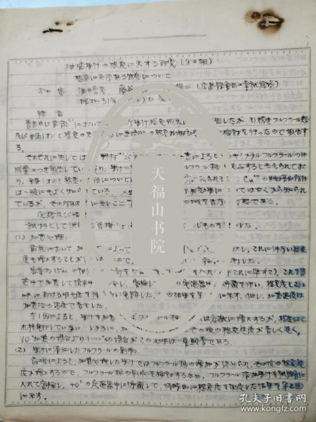 【论文手稿系列】昭和31年的日文手稿五页,手绘插图也很精细。看不懂。不过如果这真是鬼子的亲笔手迹、能够写出这个水平的工整汉字,也令我等汗颜了…