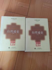 台湾通史(精装全二册)