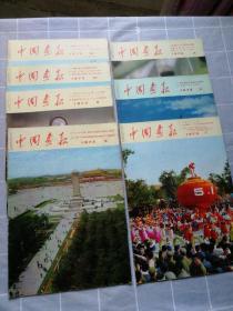 中国画报1973年2.4.7.8.9.10.12期 日文版