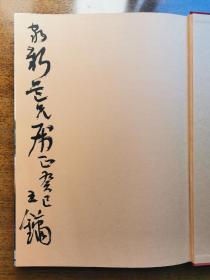 不妄不欺斋藏品:王镛毛笔签名8开精装厚册《中国当代书法名家:王镛》,带原函套。上款人王家新亦不俗
