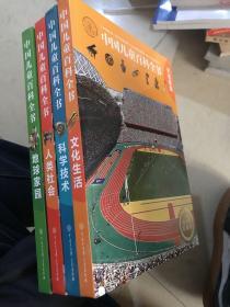 中国儿童百科全书 40周年珍藏版(4册) 中国儿童百科全书编委会 著