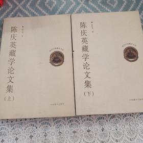 现代中国藏学文库19  学术专著――陈庆英藏学论文集(上、下)