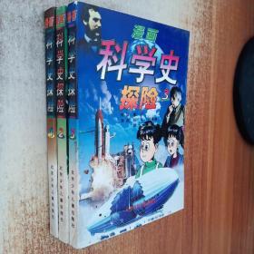 漫画科学史探险  全3册