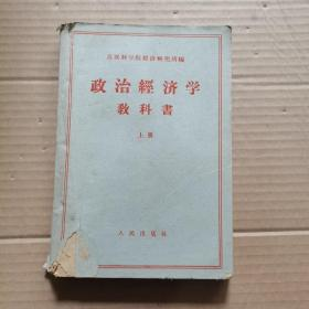 政治经济学教科书 上册  修订第三版