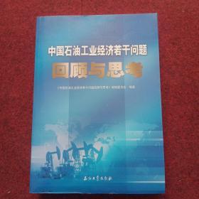 中国石油工业经济若干问题回顾与思考