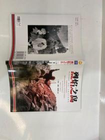 烈焰之岛(全2册) 下册